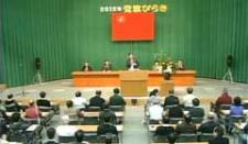 2012年 党旗びらき