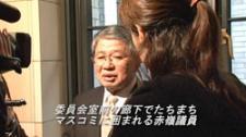 赤嶺議員会見 防衛局選挙介入