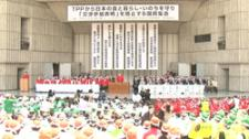 TPP参加阻止 国民集会