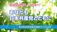 希望ある新しい日本へ