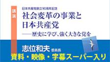 党創立記念講演(資料・字幕入り)
