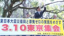 3.10東京集会でのあいさつ
