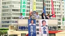参議院選挙 日本共産党の第一声