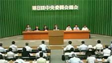 第8回中央委員会総会の報告
