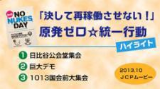 10.13原発ゼロ