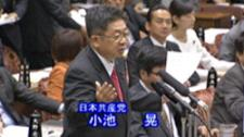 小池晃参院議員の質問