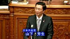 山下芳生書記局長の代表質問