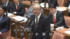 衆院予算委 佐々木議員の質問