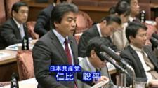 仁比聡平参院議員の質問