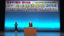 志位和夫委員長のスピーチ