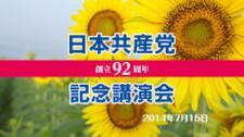 党創立92周年記念講演会