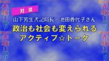 11.1赤旗まつり山下・池田対談