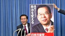 政党ポスターできました 山下芳生書記局長の会見