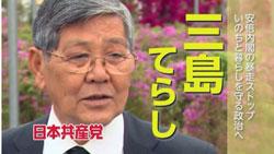 201404_kagoshima2_mishima.jpg
