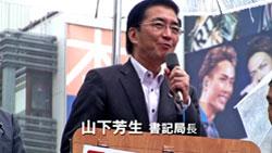 20140628_yamashita_gaisen.jpg
