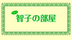 20141103_tomoko_room.jpg