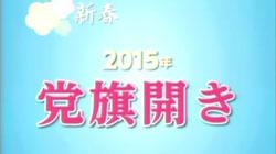 20150105_hatabiraki.jpg