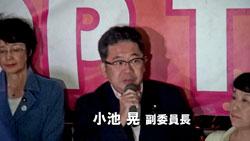 20151006_koike_TPP.jpg