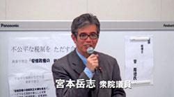 20160202_miyamototakeshi_ze.jpg