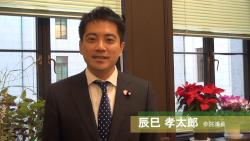 20161205_tatumi_tv_tpp_comment.jpg