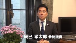 20170306_tatsumi_comment.jpg