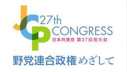 20170311_27th-congress.jpg