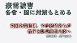 20120208_gousetu_reku_daijin.jpg