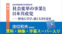 20120818e_90th_shii_incmv.jpg