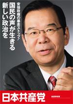 総選挙政策表紙