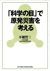 20110510_genpatsu_kagakunome.jpg