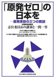 20110728_genpatsu_zero_panf_shii.jpg