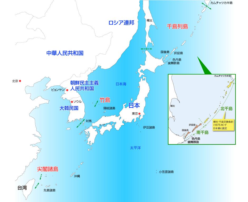 尖閣・竹島・千島 領土問題 - 特...
