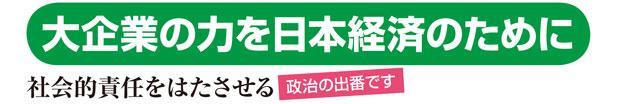大企業の力を日本経済のために/社会的責任をはたさせる政治の出番です
