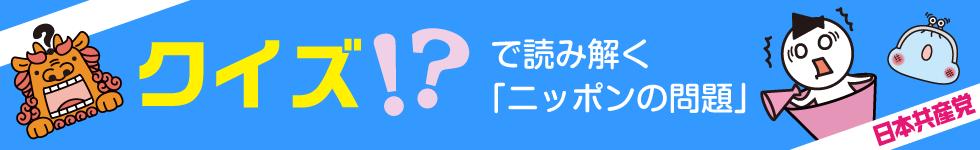 クイズ!?で読み解く「ニッポンの問題」