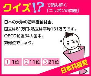日本の大学の初年度納付金、国立は81万円、私立は平均131万円です。OECD加盟34カ国中、第何位でしょう。