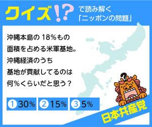 沖縄本島の18%もの面積を占める米軍基地。沖縄経済のうち、基地が貢献しているのは何%ぐらいだと思う? (1)30% (2)15% (3)5%