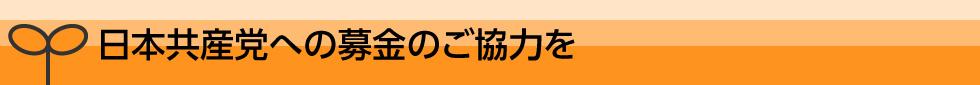 日本共産党への募金のお願い