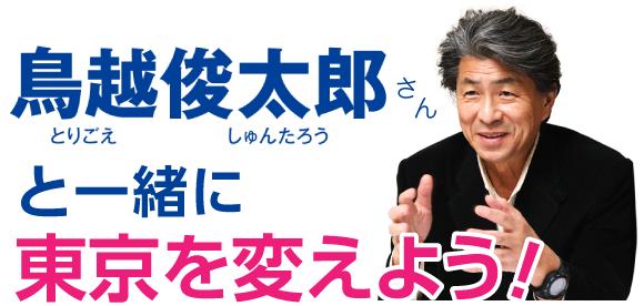 鳥越俊太郎さんと一緒に東京を変えよう!