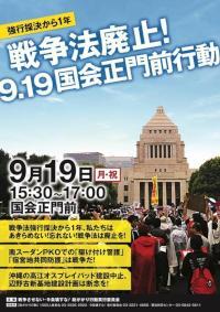 戦争法廃止!9.19国会正門前行動