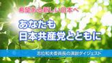 20120611-kibouaru-jcp.jpg