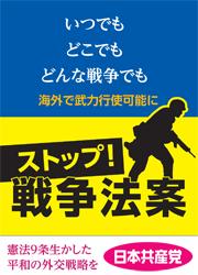 201504-plus-sensou-jcp.png