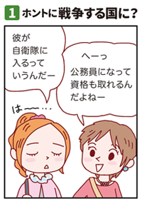 topsmp1504-manga-1.png
