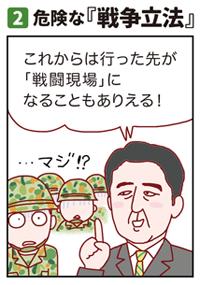 topsmp1504-manga-2.png