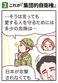 topsmp1504-manga-3.png