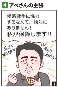 topsmp1507-manga-4.png