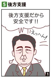 topsmp1507-manga-5.png