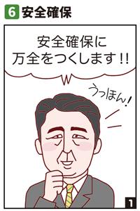 topsmp1507-manga-6.png