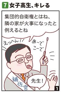 topsmp1507-manga-7.png