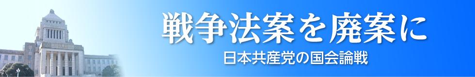 戦争法案を廃案に日本共産党の国会論戦