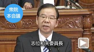 【動画】16日、志位委員長の反対討論